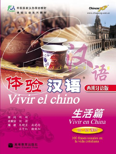 9787040190557: Vivir El Chino - Vivir En China