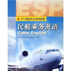 9787040194135: ESP textbook series: flight attendant English
