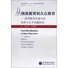 9787040194555: From elite education to mass education - higher education development in the study of efficiency and equity issues(Chinese Edition)