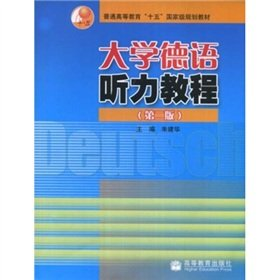 University Books 9787040194821 Genuine German Listening Course ( 2nd Edition )(Chinese Edition): ...