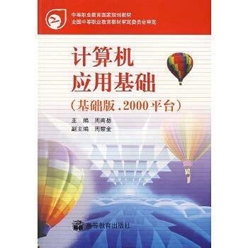 9787040197174: Computer Application