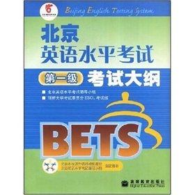 Beijing first level of English proficiency test: BEI JING YING