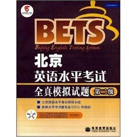 Beijing English proficiency test all true simulation: BEI JING YING