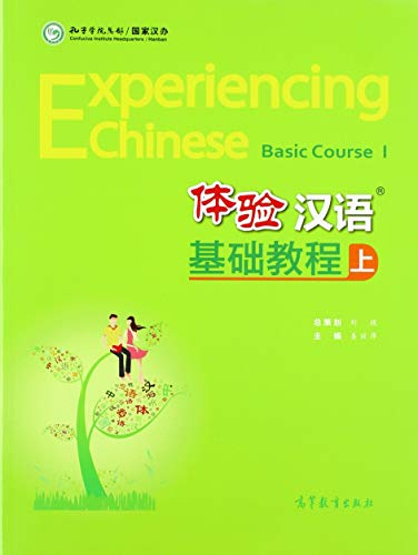 9787040203134: Experiencing Chinese - Beginning Level I - Textbook + MP3-CD