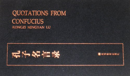 9787040203295: Quotations From Confucius (Chinese Edition)
