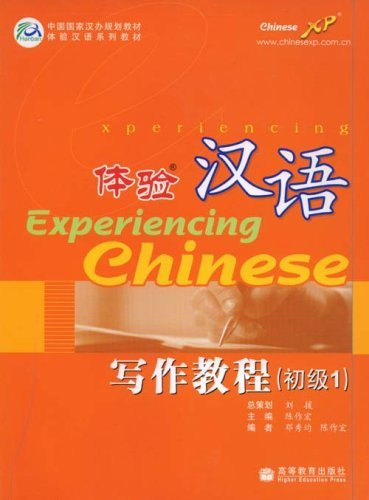 9787040204254: Experiencing Chinese - Writing Course (Elementary 1) (English and Chinese Edition)