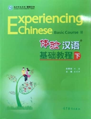 Genuine Books 9787040205190 Experiencing Chinese -based tutorial: JIANG LI PING