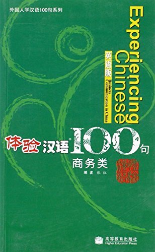 Experiencing Chinese:Business Communication in China, with 1: Zhang Hong