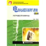 New Genuine ] I electrothermal principle and maintenance of electric appliances (2nd Edition ) ( ...