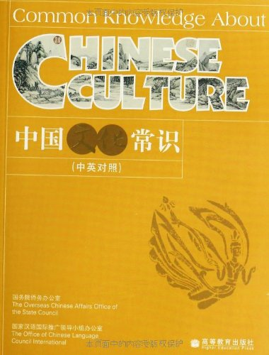 9787040207149: COMMON KNOWLEDGE ABOUT CHINESE CULTURE (REVISED ED.)