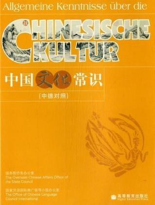 9787040207156: Allgemeine Kenntnisse Uber Die Chinesische Kultur (German and Chinese Edition)