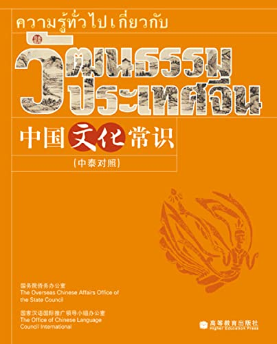 Chinese cultural knowledge ( Thailand control )(Chinese: GUO WU YUAN