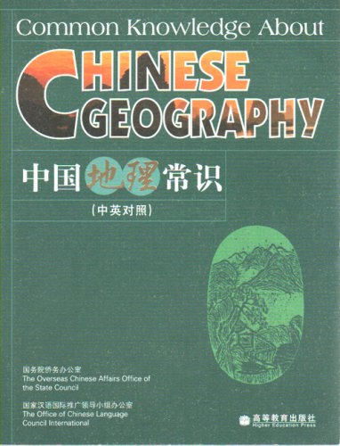 9787040207200: Common Knowledge About Chinese Geography (English and Chinese Edition)