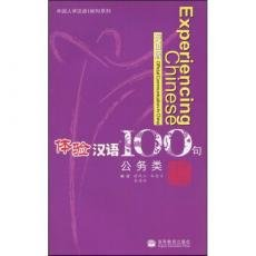 9787040208399: Experiencing Chinese: Official Communication in China