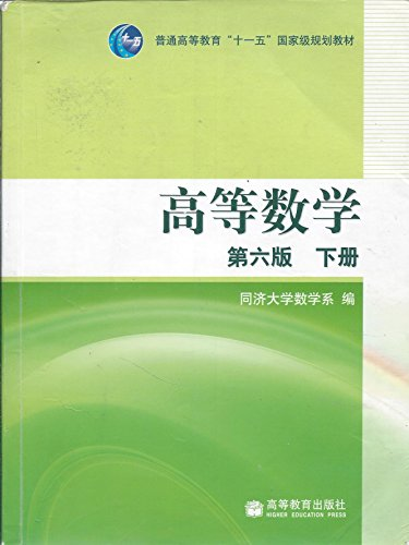 Higher Mathematics ( Sixth Edition lower volumes: XI