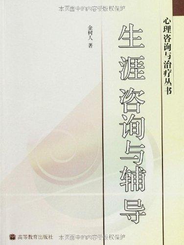 Career counseling and guidance gold Shuren Higher Education Press(Chinese Edition): JIN SHU REN ZHU