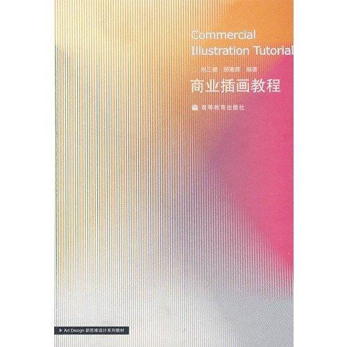 9787040214536: Art Design新思维设计系列教材:商业插画教程(附光盘)