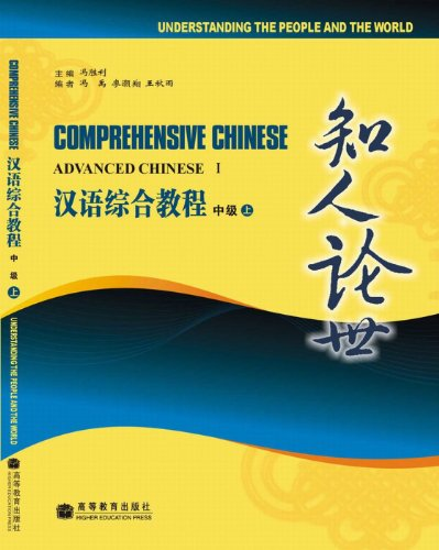 Comprehensive Chinese: Advanced Chinese 1 (W/MP3) (English: Feng Sheng Li