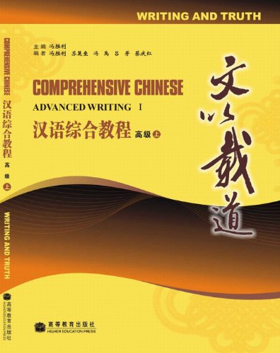 9787040216554: Comprehensive Chinese: Advanced Writing 1 (W/MP3) (English and Chinese Edition)