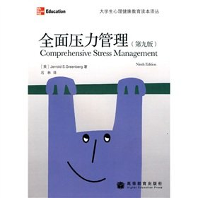 Comprehensive Stress Management (9th Edition)(Chinese Edition): MEI)GE LIN BO GE SHI LIN YI