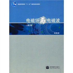 Electromagnetic Fields and Waves ( 2nd edition ) of the Higher Education Press Yang Ru(Chinese ...