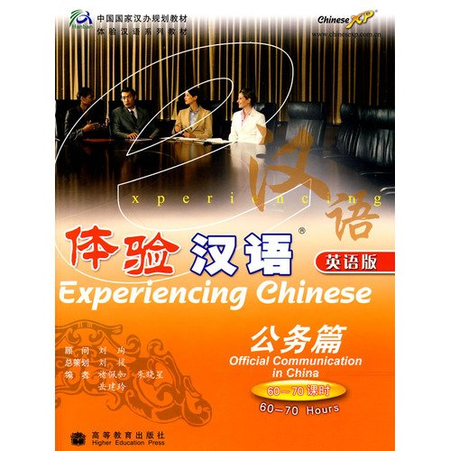 9787040221466: Experiencing Chinese: Official Communication in China