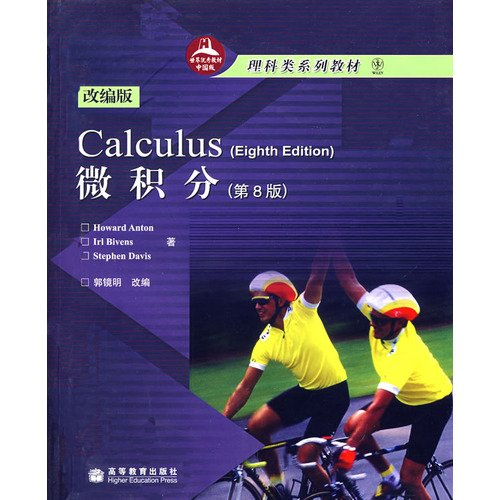 9787040226645: science class series of textbooks: Calculus (8th Edition) (adapted version)
