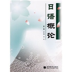9787040229189: Japanese Introduction [Paperback]