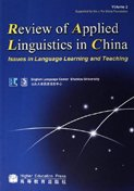 9787040229875: Review of Applied Linguistics in China: v. 3: Issue in Language Learning and Teaching