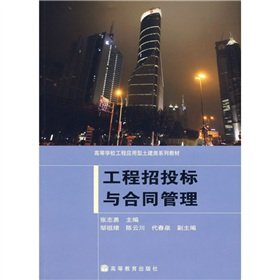 Genuine Books 9787040248869 project bidding and contract management(Chinese Edition): BEN SHE