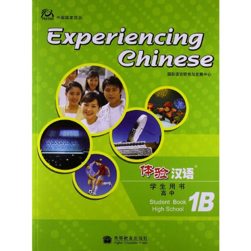 9787040250404: Experiencing Chinese for High School Textbook1 (Chinese Edition)