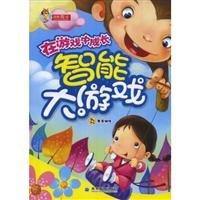 New Genuine ] grow in the game : Smart big game Dengya 9787040253108118(Chinese Edition): DENG YA