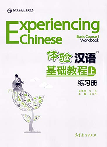 Experiencing Chinese: Elementary Workbook 1 (Chinese Edition): Jiang Liping
