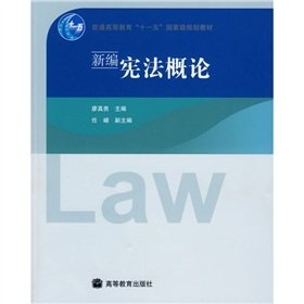 9787040257847: New Introduction to the Constitution (Eleventh Five-Year National Planning general higher education teaching) (Paperback)(Chinese Edition)