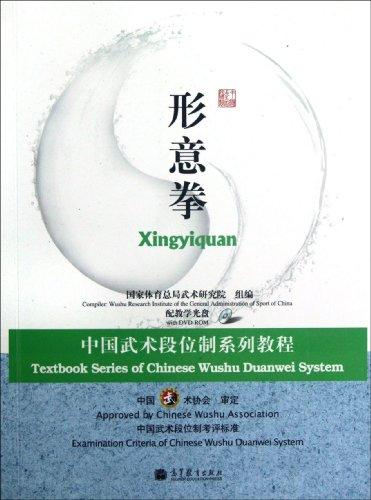 Xing Yi Quan (with CD Series books: kang ge wu