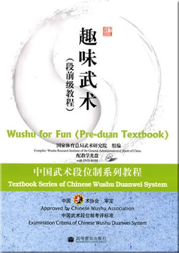 Fun martial arts segment pre- tutorial(Chinese Edition): KANG GE WU