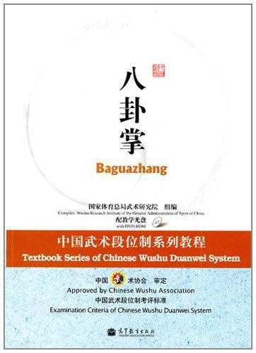 9787040258325: Textbook Series of Chinese Wushu Duanwei System:Baguazhang/Eight Diagrams Palm(+DVD)(Chinese edition)