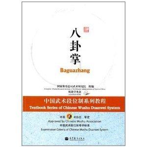 Chinese Wushu Duan System tutorial series: Bagua: BEN SHE.YI MING