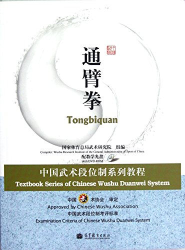 Genuine Tong arm boxing (with CD-ROM Chinese: KANG GE WU