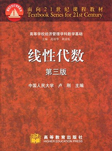 Genuine Lu Gang linear algebra book(Chinese Edition): LU GANG ZHU BIAN