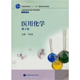 Medical Chemistry ( National College of Medicine planning materials ) at the King Sea Education ...
