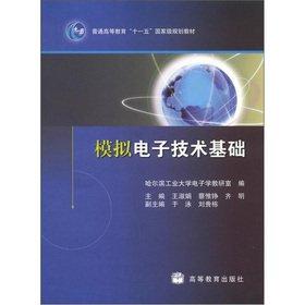 Analog Electronics(Chinese Edition): HA ER BIN