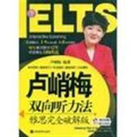 Lu Qiaomei Bilateral Listening Method - IELTS: Lu Qiao Mei