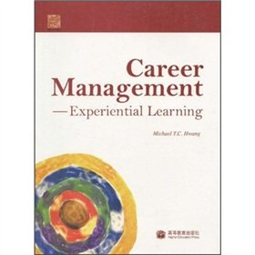 Career Management Experiential Learning-Career Planning Experiential Learning(Chinese Edition): ...