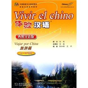 9787040276237: Vivir El Chino - Viajar Por China