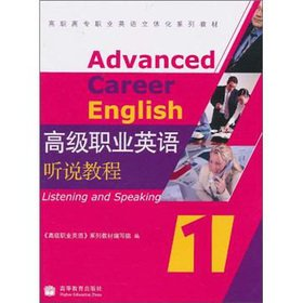 9787040276848: Advanced Workplace English heard tutorial (with CD-ROM a series of three-dimensional vocational teaching English in the Workplace)
