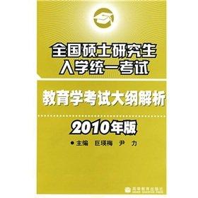 National Graduate Entrance Examination Education syllabus resolved(Chinese Edition): ZAN WU