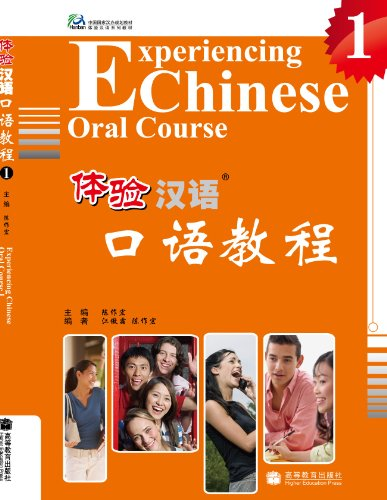 9787040284003: Experiencing Chinese Oral Course 1 (Chinese Edition)
