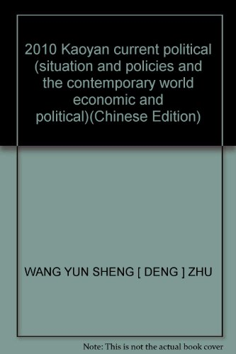 2010 Kaoyan current political (situation and policies and the contemporary world economic and ...