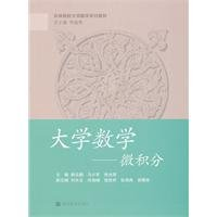 University Mathematics --- calculus copies(Chinese Edition): HAN HAN PENG